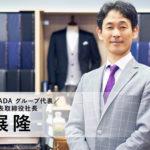 佐田展隆(のぶたか/SADA)のwikiや登山とは?学歴や年収やスーツの評判は?