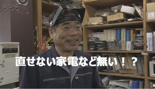 今井和美(今井電子TVサービス店主)の経歴や年収、修理料金や店の場所はどこ?【プロフェッショナル】